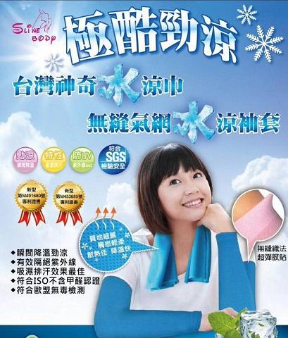 【這個讚】SlineBody涼感紗冰涼袖套(冰涼/涼感/涼感紗/防曬/MIT/台灣製造)