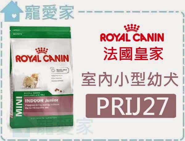 ☆寵愛家☆法國皇家PRIJ27室內小型幼犬1.5公斤.
