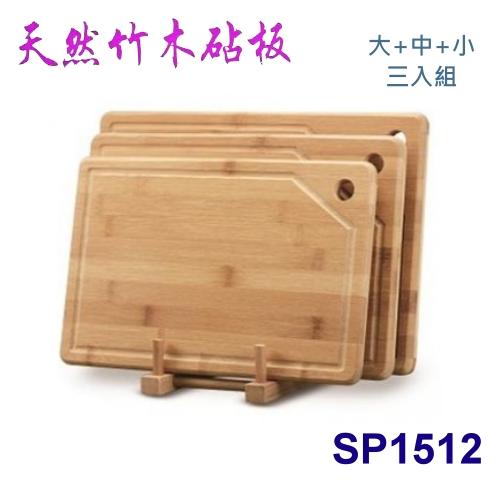 【佳麗寶】-(天然竹木砧板) 和風竹砧板【SP-1512】