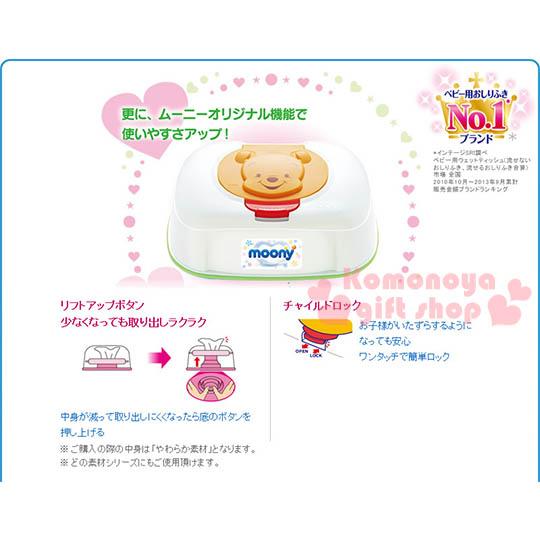 〔小禮堂〕滿意寶寶 Moony 日製濕紙巾盒《白.黃蓋.大臉浮雕.80抽》底部特殊壓鈕設計