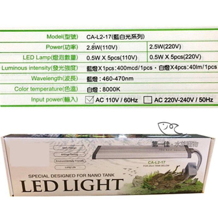 [第一佳 水族寵物] 第一佳水族嚴選  超低特惠價商品【17cm 藍白LED 測夾燈】省電 不發熱 享有12個月保固