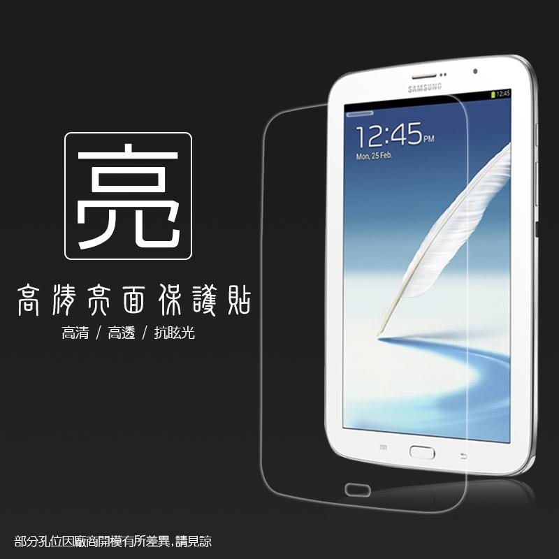 亮面螢幕保護貼 Samsung Galaxy Note 8.0 N5100 (3G版) 保護貼