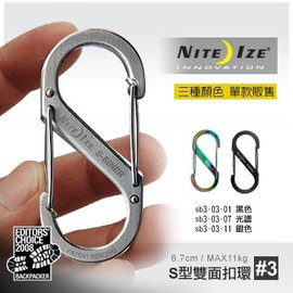 ├登山樂┤美國 NITE IZE S-BINER S型雙面金屬扣環三色可選 # 3