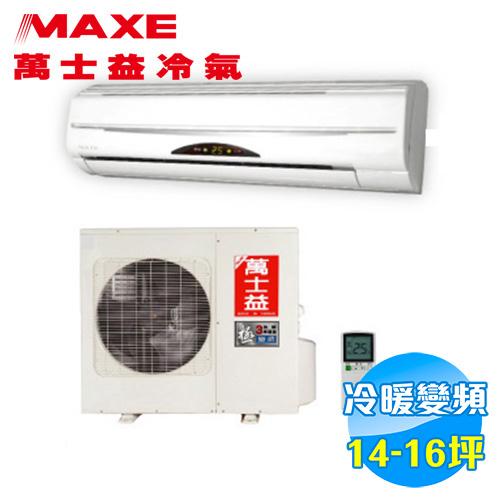 萬士益 MAXE 冷暖變頻 一對一分離式冷氣 MAS-800DH / RA-800DH