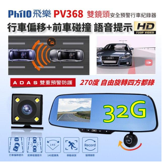 飛樂 Philo PV368S 可旋轉鏡頭270度 4.3吋前後鏡頭安全預警高畫質行車紀錄器(含32G)