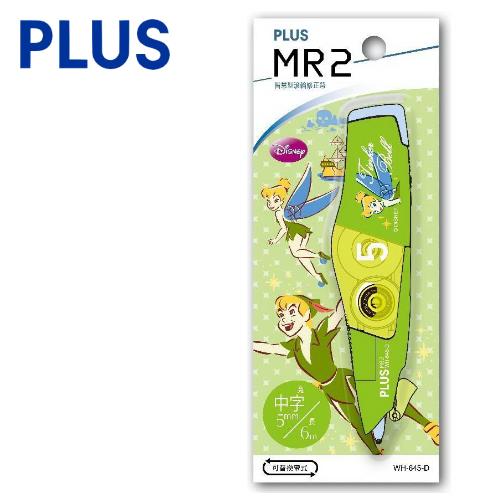 【迪士尼公主限定版】PLUS  WH-645 MR2 智慧型滾輪修正帶 ( 5mm x 6M ) 【小飛俠 - 叮噹小仙女 Tinker Bell 】