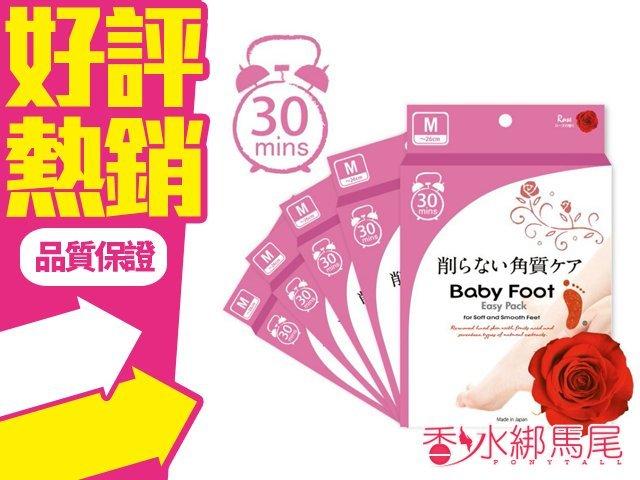 日本Baby Foot 寶貝腳 新一代 3D 玫瑰立體 足膜 1雙入/M號◐香水綁馬尾◐
