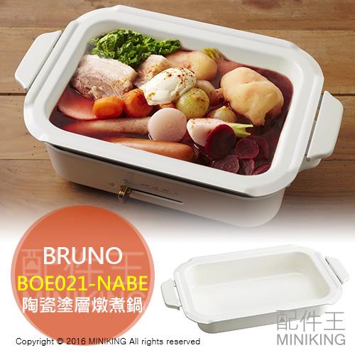 【配件王】現貨 BRUNO 烤盤 配件 BOE021 適用 BOE021-NABE 陶瓷塗層燉煮鍋 白色深鍋