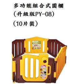 【淘氣寶寶】【CHING-CHING親親】遊戲圍欄/兒童安全遊戲圍欄/柵欄(升級版/安全鎖)(10片裝) (PY-08 )