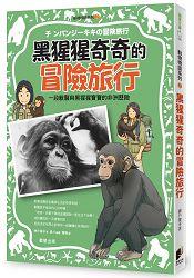 動物物語系列2:黑猩猩奇奇的冒險旅行