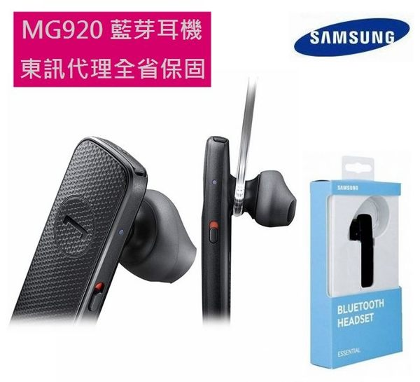 三星 MG920 MG-920B 原廠藍牙耳機,耳掛式、多點連線【東訊代理盒裝公司貨】