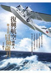 復興航空創辦人,陳文寬的冒險歲月