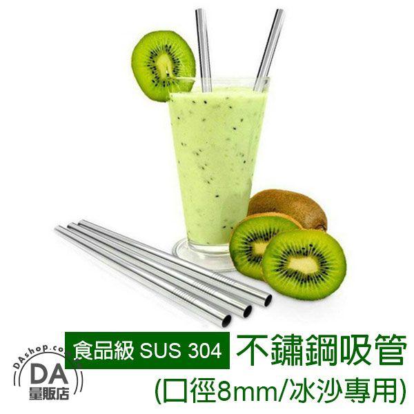 《DA量販店》環保 食品級 304 不鏽鋼吸管 8mm 冰沙 吸管(V50-1599)