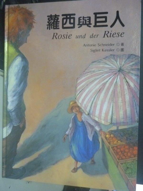 【書寶二手書T1/少年童書_ZDD】蘿西與巨人_Antonie Schneider_附光碟