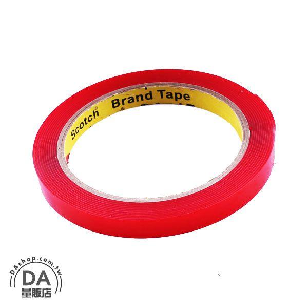 《DA量販店》10MM*3M 汽車 精品 改裝 無痕 強力 黏度 膠帶  紅色 透明(80-0956)