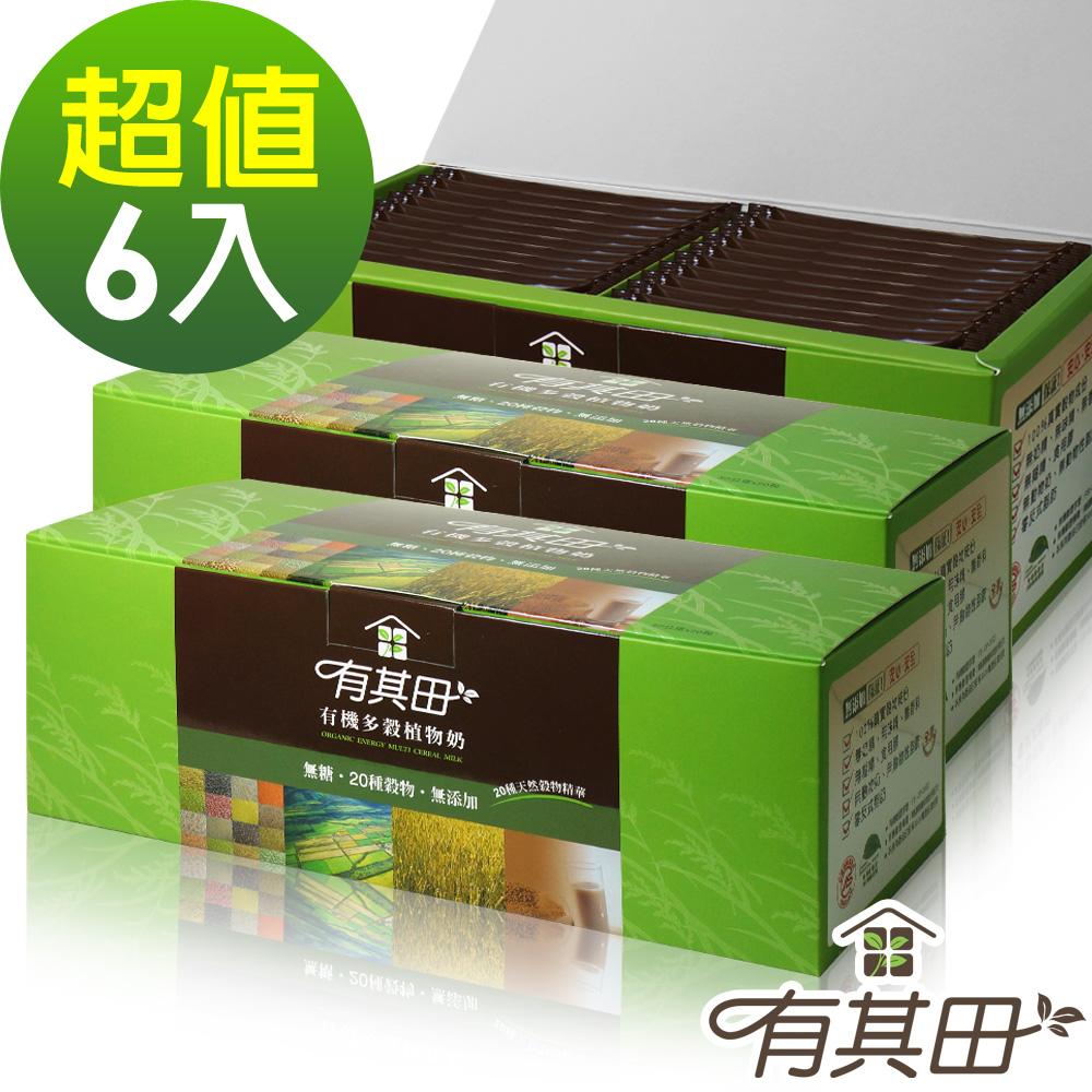 有其田~有機多穀植物奶(無糖)30公克X20包/盒×6盒~特惠中~