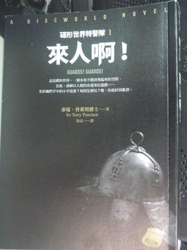 【書寶二手書T7/一般小說_LDU】碟形世界特警隊 1:來人啊_泰瑞‧普萊契爵士