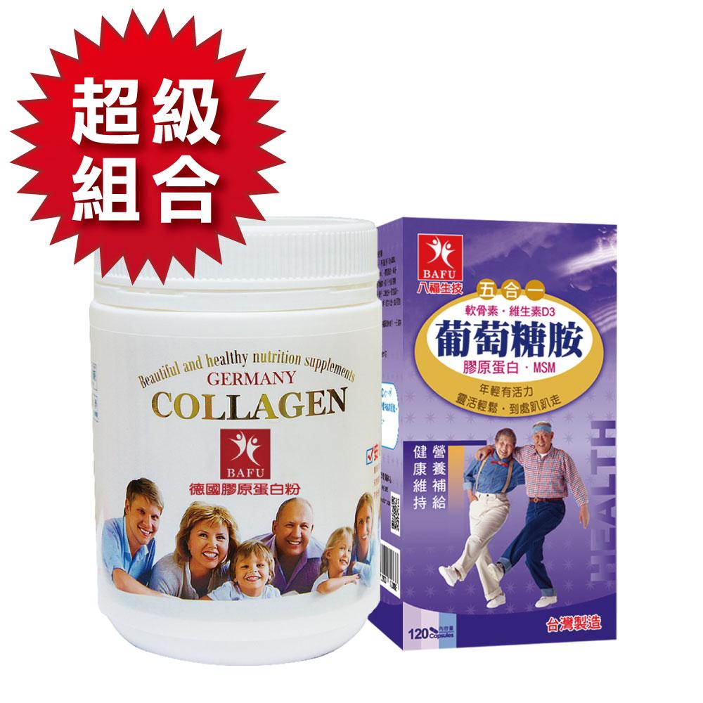 【八福台康】1+1 全方位修護組 (德國膠原蛋白粉+葡萄糖胺)