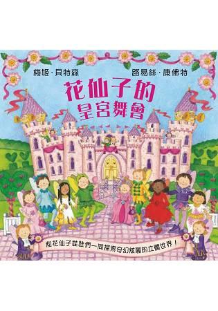 花仙子的皇宮舞會(立體遊戲書)