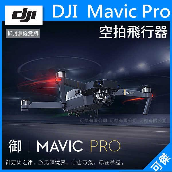 【預購】可傑  DJI  Mavic Pro  空拍機  無人機  飛行器  輕巧可折疊  4K高清  持久飛行  公司貨