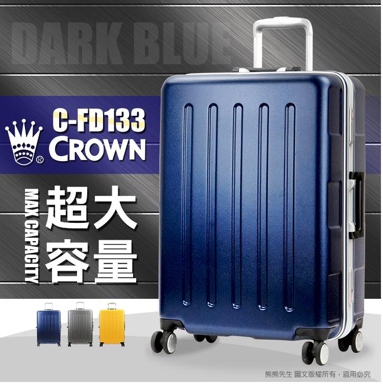 超低特殺58折 CROWN 皇冠 24吋 行李箱 C-FD133 《熊熊先生》