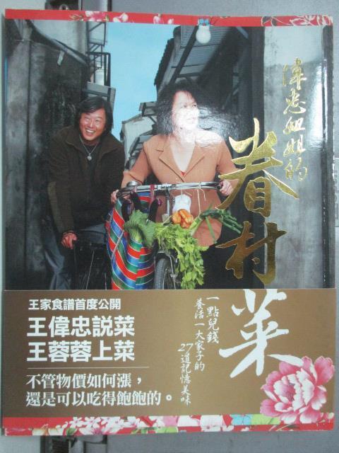 【書寶二手書T1/餐飲_OCF】偉忠姐姐的眷村菜1_王偉忠、王蓉蓉