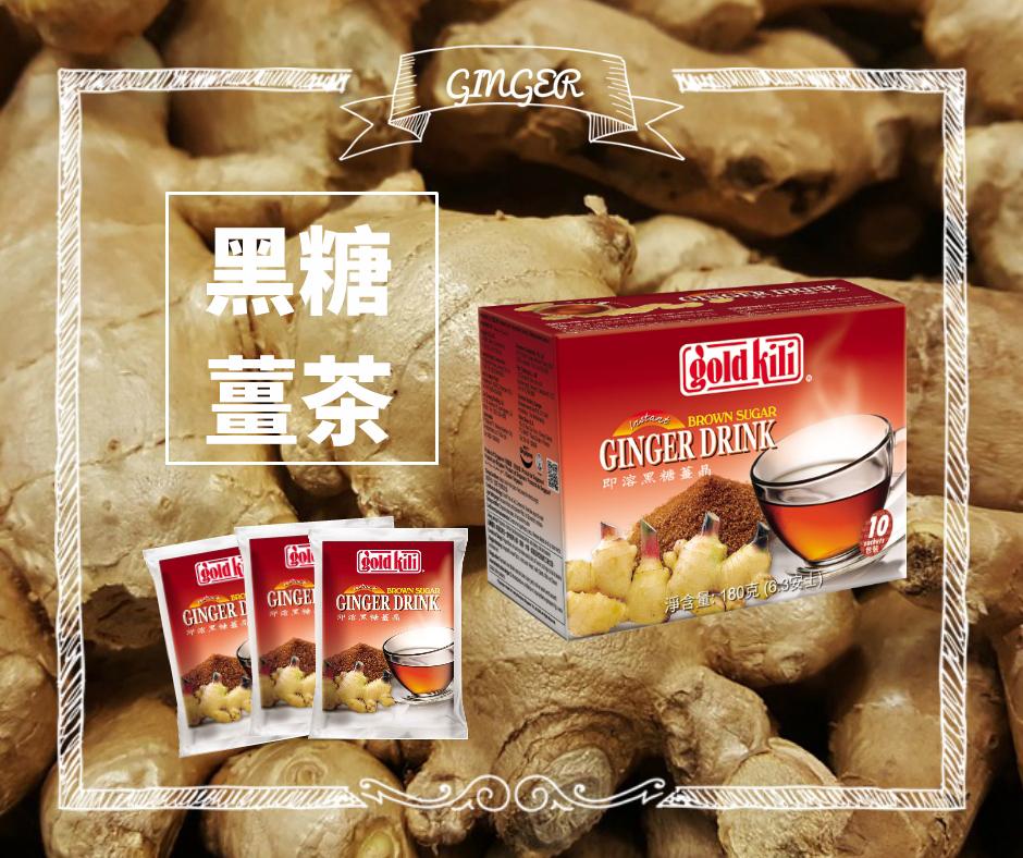 金麒麟即溶黑糖薑晶  -18公克*10包/盒
