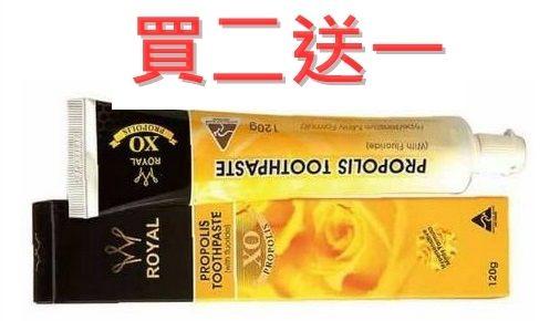 蜂利上市-新品優惠 現折再買2送1 ROVAL XO皇家蜂膠牙膏 120g 澳洲 GMP