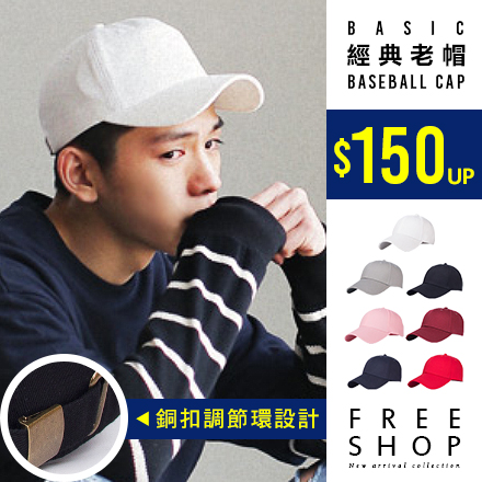 老帽 Free Shop【QFSOH15127】日韓風格復古素面銅釦環硬挺老帽 板帽 棒球帽 鴨舌帽 軍帽 七色 情侶款