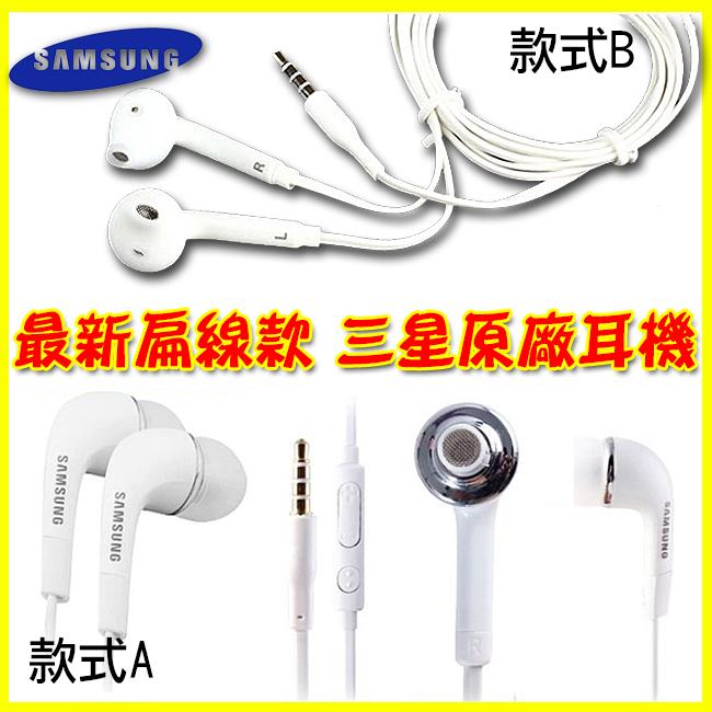 三星原廠耳機 線控 麥克風 Note3 Note4 Note5 S6 S7 edge A8 J7 E7 A7 A9 iphone6S i6+ M9 E9 X9 M10 ZE550KL ZE601KL