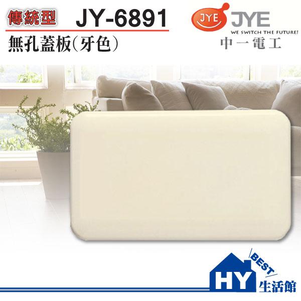 中一電工 JY-6891 牙色無孔蓋板(一聯式)-《HY生活館》水電材料專賣店