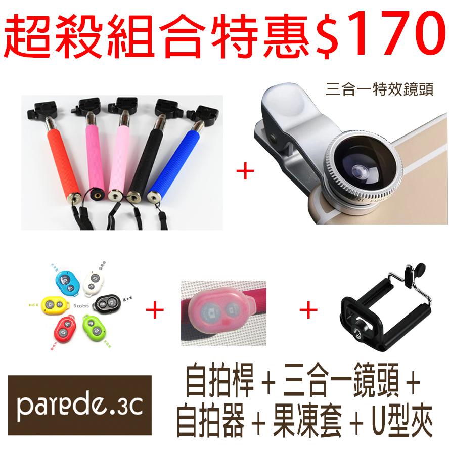 三合一鏡頭組+伸縮自拍桿+藍芽自拍器+自拍器果凍套+U型手機夾 超殺組合價只要170 【Parade.3C派瑞德】