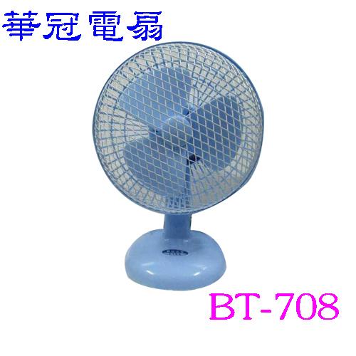 華冠 7吋 迷你桌扇 BT-708 ◆ 使用7吋扇葉3片◆ 高密度護網安全貼心