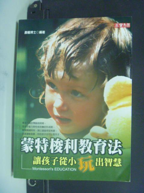 【書寶二手書T6/大學教育_OKH】蒙特梭利教育法:讓孩子從小玩出智慧_晨曦