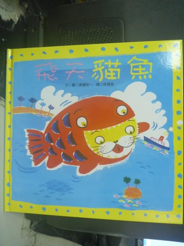 【書寶二手書T1/少年童書_YDO】飛天貓魚_渡邊有一