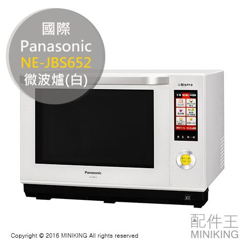 【配件王】代購 Panasonic 國際牌 NE-JBS652 白 過熱水蒸氣 烘烤微波爐烤箱 26公升勝MRO-RS8