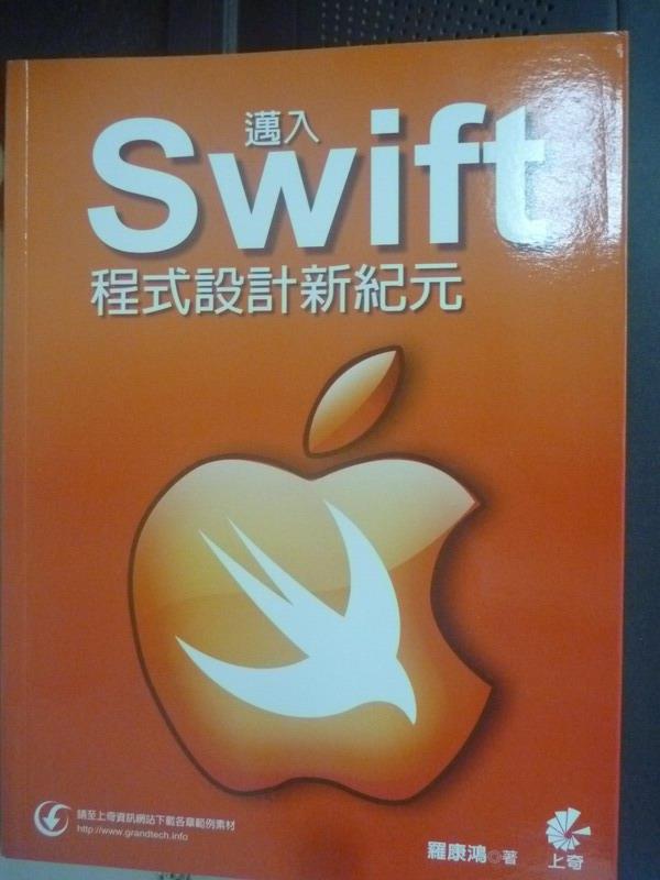 【書寶二手書T4/電腦_XDP】邁入Swift程式設計新紀元_羅康鴻