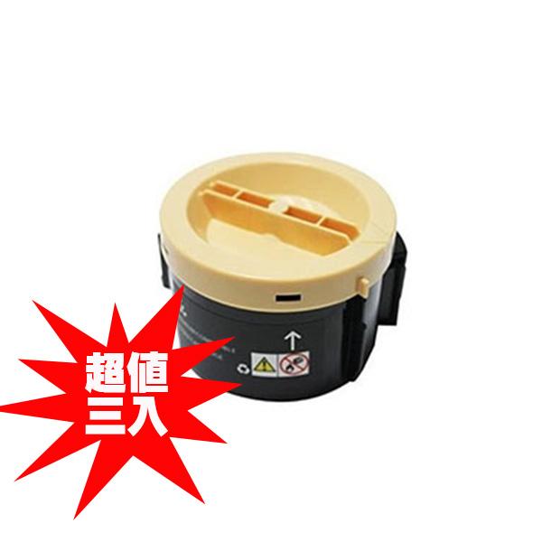 【非印不可】EPSON S050709 (2.5k)  環保相容碳粉匣 (三件組)  適用M200DN/M200DW/MX200