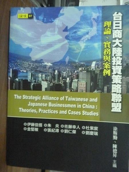 【書寶二手書T6/投資_PFB】台日商大陸投資策略聯盟:理論、實務與案例_徐斯勤