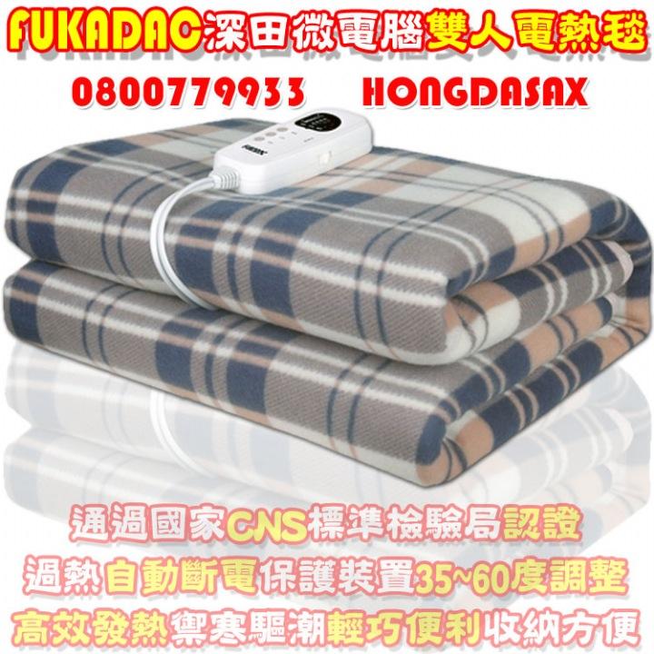 微電腦雙人電熱毯FUKADAC(1020)【3期0利率】【本島免運】