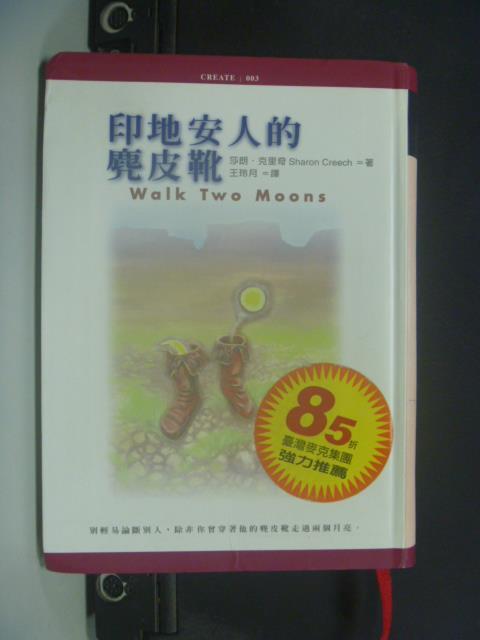 【書寶二手書T1/翻譯小說_KEW】印第安人的麂皮靴_莎朗‧克里奇