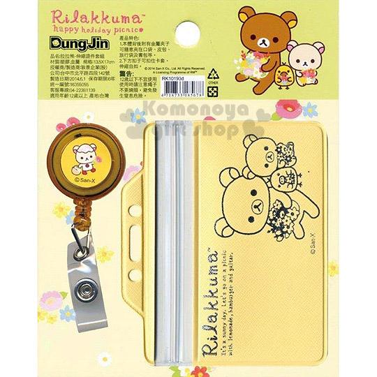 〔小禮堂〕懶懶熊 拉拉熊 伸縮證件套《黃.銀邊.小花》金屬夾可扣書包