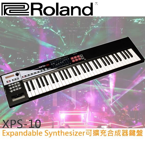 【非凡樂器】Roland XPS-10 Expandable Synthesizer可擴充合成器鍵盤 原廠保固一年/含多樣好禮