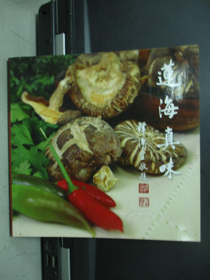 【書寶二手書T7/餐飲_KCF】連海真味-華藏素食食譜_