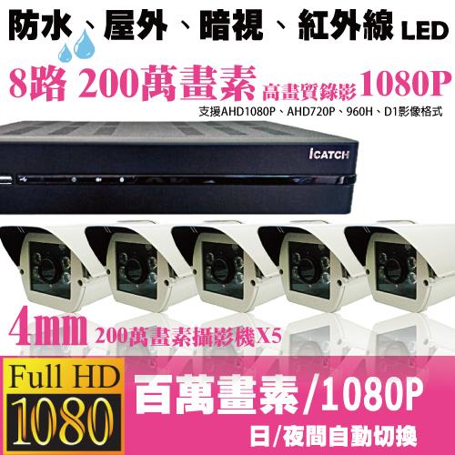 高雄/台南/屏東監視器/200萬畫素1080PAHD/套裝DIY/8路監視器/戶外型攝影機*5