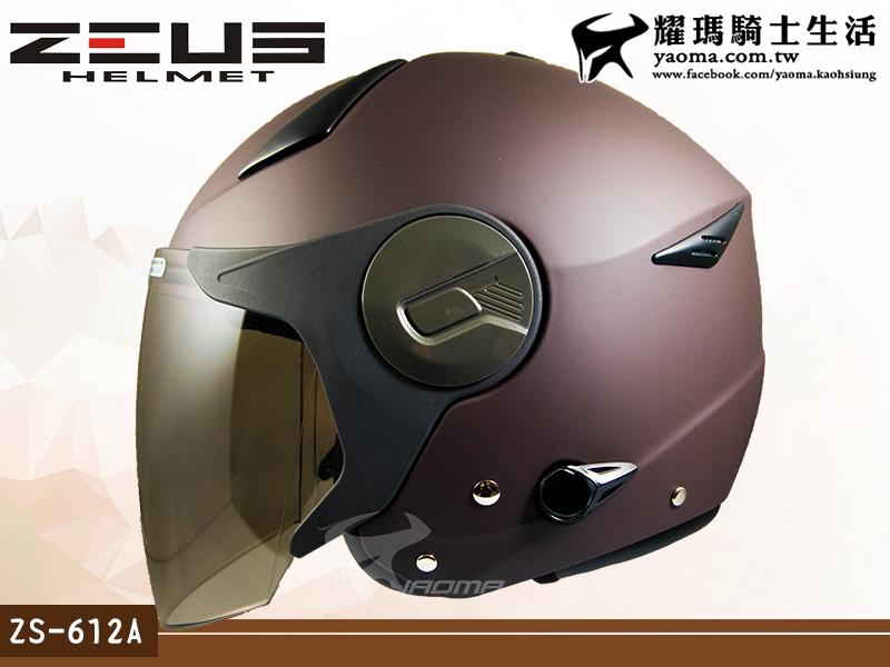ZEUS安全帽|612A 素色 消光咖啡 【內藏墨鏡.防雨止水條】 半罩帽 瑞獅 『耀瑪騎士機車部品』