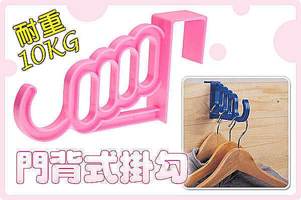 BO雜貨【SK99】超便利門背掛勾 門背衣架掛鉤 多孔掛鉤 衣帽掛勾 門背式掛勾衣架 耐重10KG