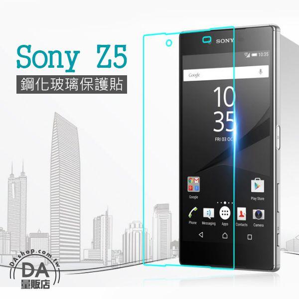 《DA量販店》SONY 索尼 Z5 鋼化膜 鋼化 玻璃 保護膜 9H 保護貼(80-2708)
