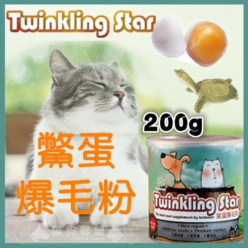 +貓狗樂園+ 台灣生產製造Twinkling Star【鱉蛋爆毛粉。皮膚毛髮的營養來源。200g】899元