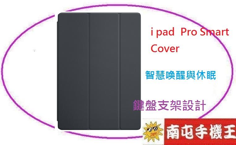 ←南屯手機王→i Pad Pro Smart Cover 原廠專用皮套